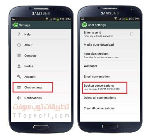كيفية استرجاع الرسائل المحذوفة على واتساب