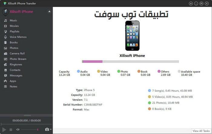 برنامج Xilisoft Iphone Transfer نسخ الاسماء والصور والفيديو