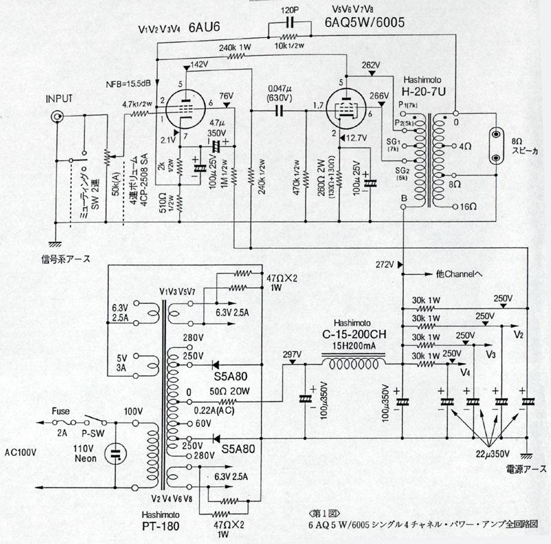 6AQ5W/6005 Single-Ended 4Ch