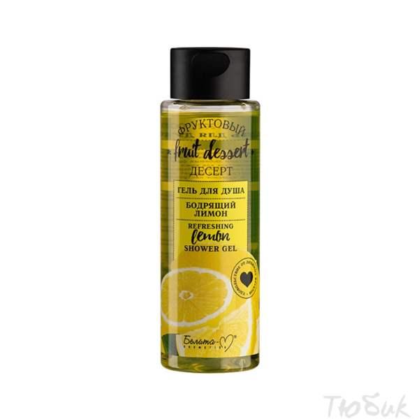 Гель для душа бодрящий лимон