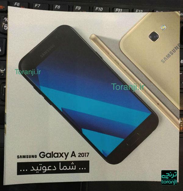 Samsung Galaxy℗ A7 2017