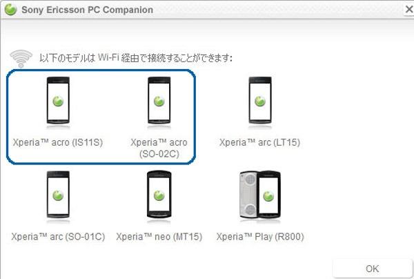 Sony Ericsson XPERIA Acro, filtrado un nuevo móvil de la