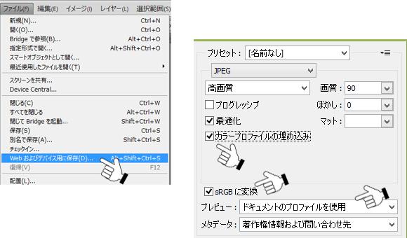 Photoshop cs 「Web およびデバイス用に保存」で色が変わる症状の対策(対処)