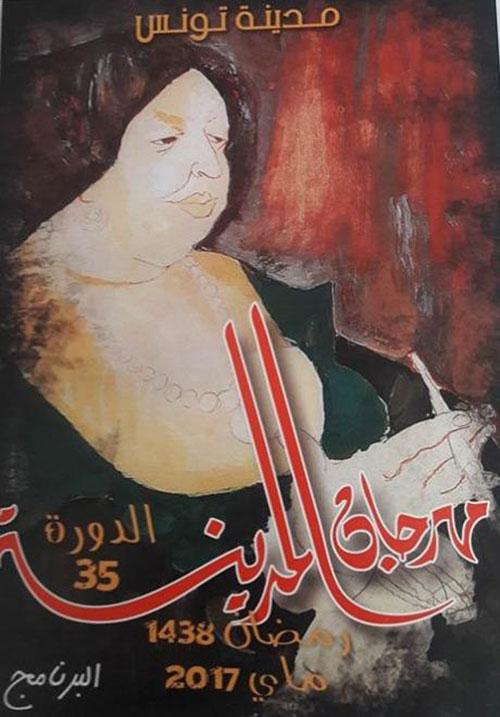 Cartel 35º Festival de la Medina de Túnez