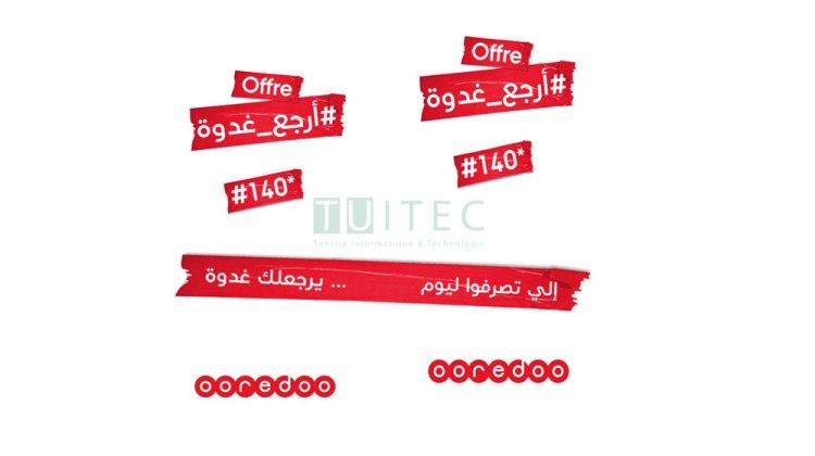 arja3-ghodwa