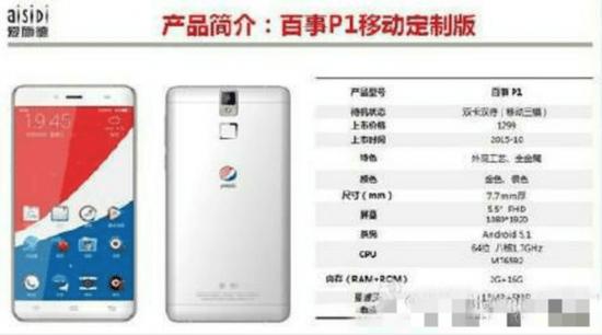Pepsi-P1