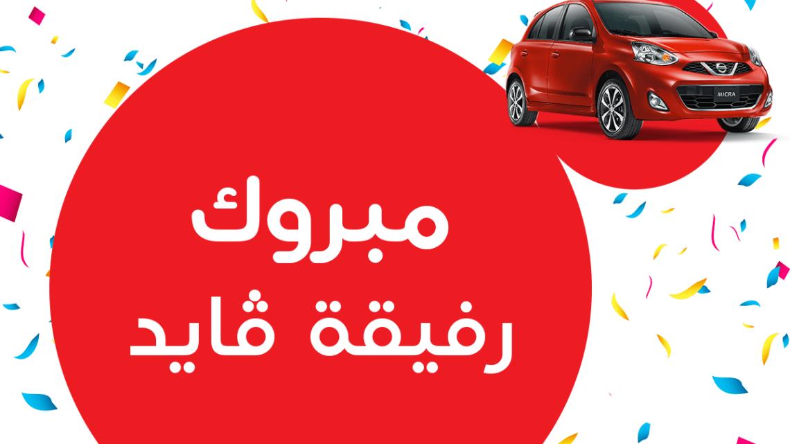 visuels-gagnants-voiture-FB-- (1) (3)