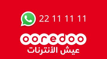 ooredoo WhatsApp