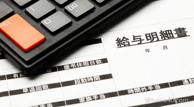 """年末调整6——""""給与明細""""中隐藏的税务知识"""