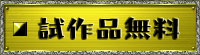 試供品・無料サンプル!口コミ倶楽部