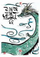 龍の壁紙【我龍】