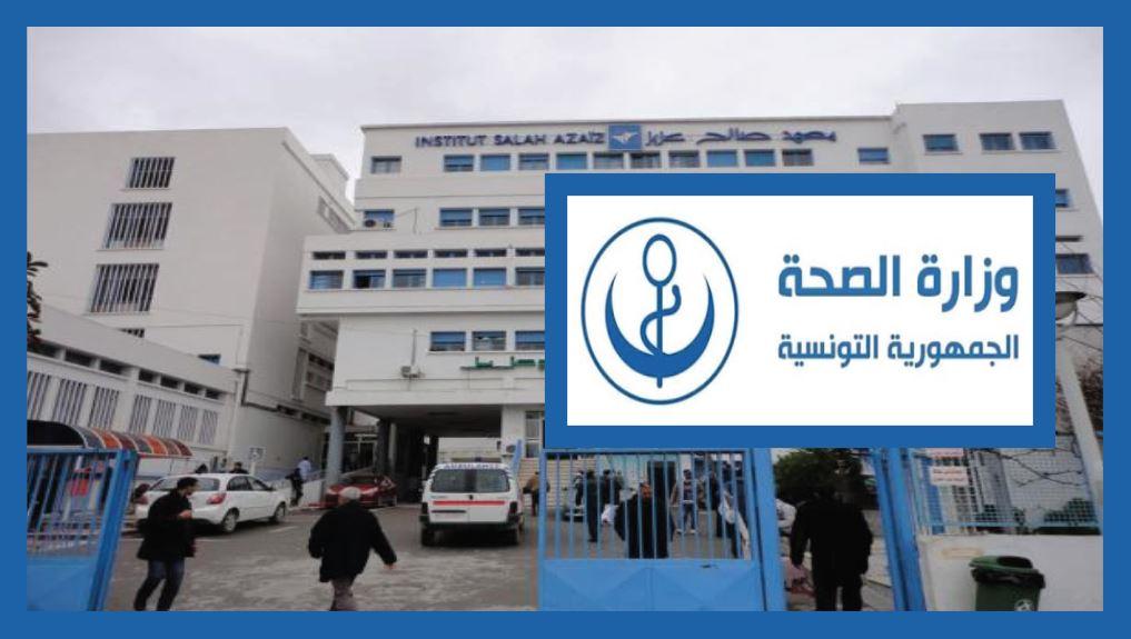 p003-03 وزارة الصحة بلاغ حول قائمة المترشحين