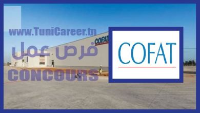 P0142 COFAT بلاغ إنتداب عديد العاملات