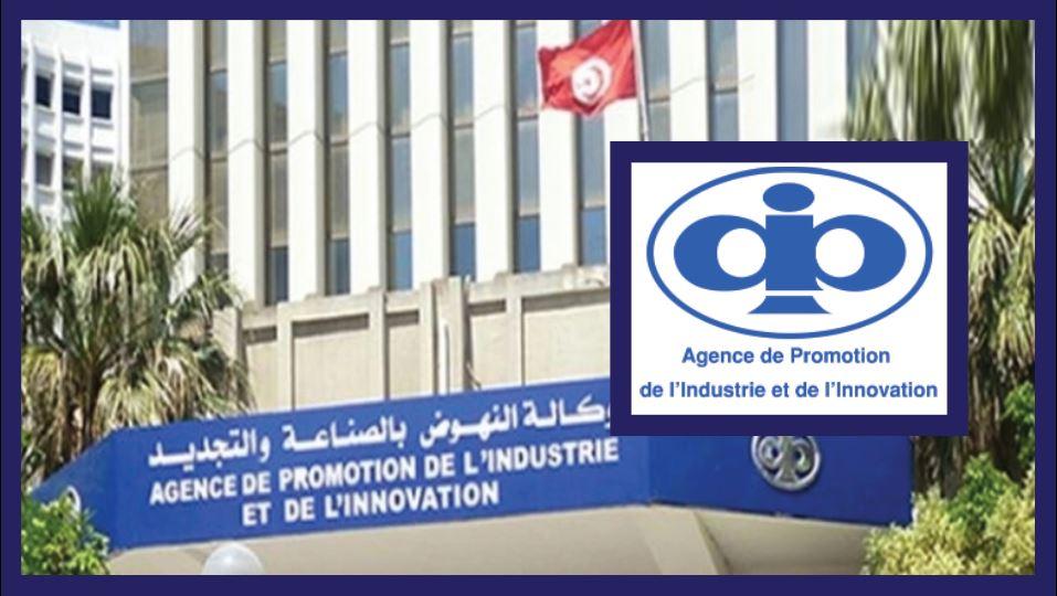 P0143 مناظرة وكالة النهوض بالصناعة والتجديد APII لانتداب أعوان و إطارات