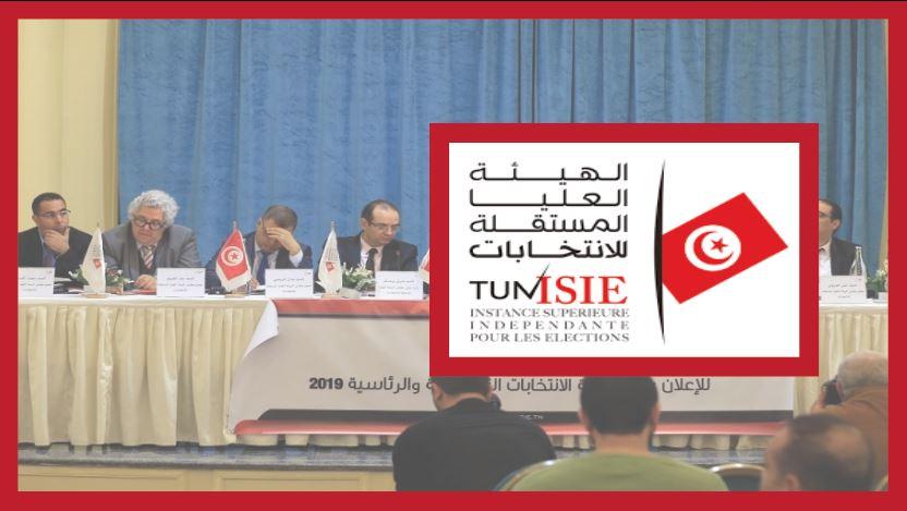 P0165 مناظرة انتداب بالهيئة العليا المستقلة للإنتخابات