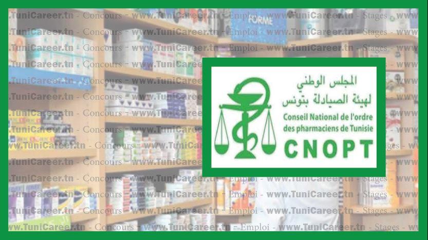 P0208 انتدابات لفائدة هيئة الصيادلة بتونس