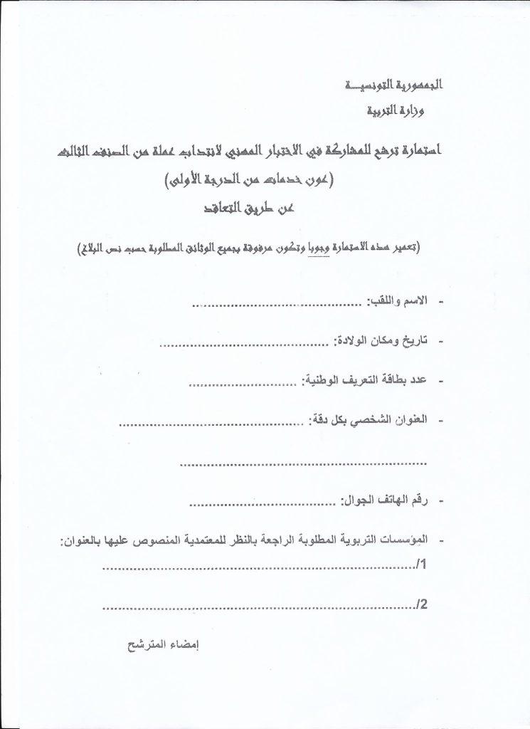 إنتدابات وزارة التربية بولاية سوسة