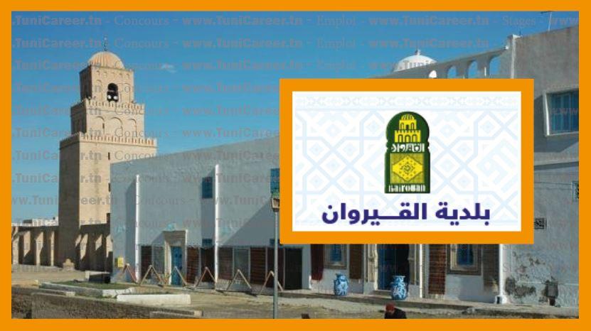 P0218 بلدية القيروان مناظرة انتداب عاملين