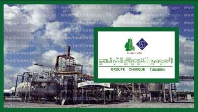 P0260 بلاغ المجمع الكيميائي التونسي