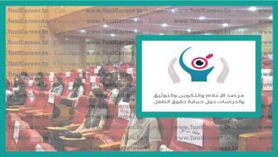 P0267 بلاغ انتداب عن طريق التعاقد في مرصد الإعلام و التكوين و التوثيق و الدراسات حول حماية حقوق الطفل