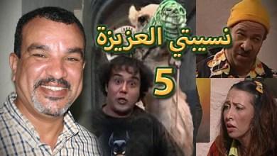 Photo of نسيبتي العزيزة 5 الحلقة 7