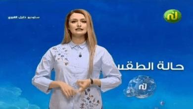 Photo of (بالفيديو) النشرة الجوية لقناة نسمة تثير حالة من الاستياء…