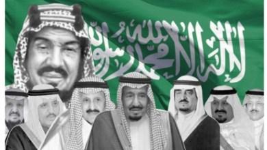 Photo of تعرّف على شجرة العائلة المالكة السعودية