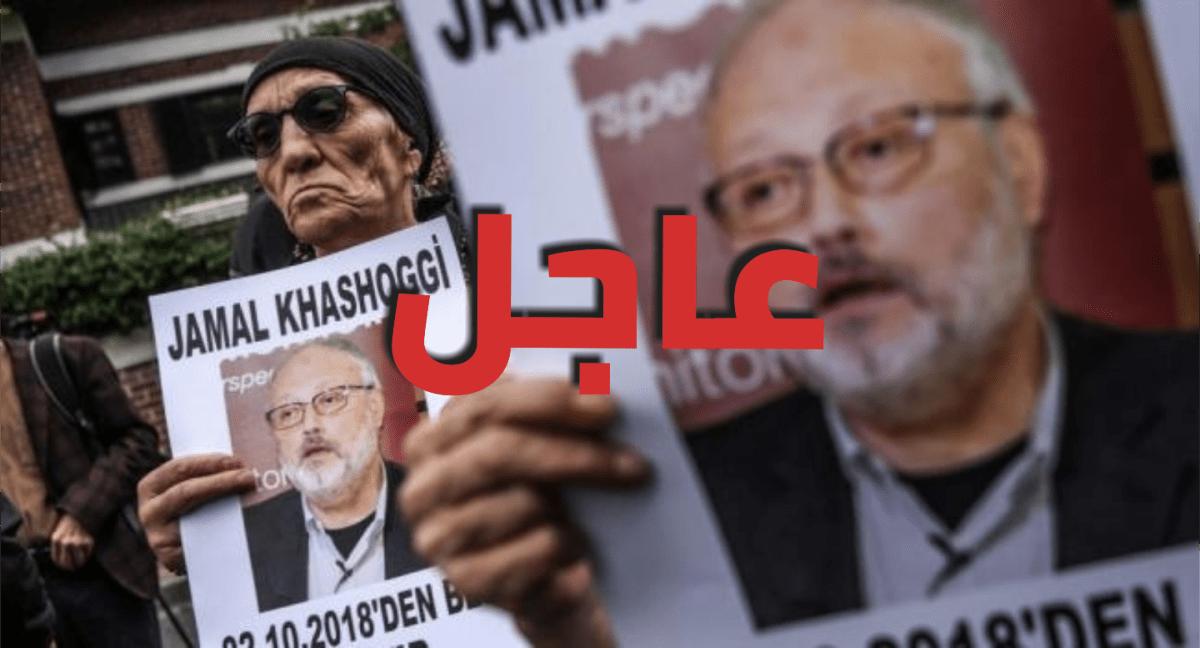 السعودية تعترف رسميا بتعذيب الصحفي المعارض خاشقجي وتقطيع جثته وإذابتها بمواد كميائية