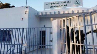 Photo of كاميرا المراقبة تكشف سرّ اختفاء رضيع في مستشفى وسيلة بورقيبة