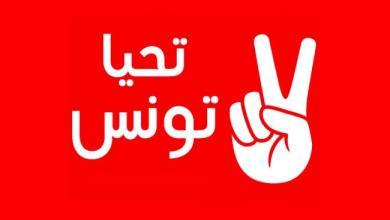 تحيا تونس يندد بإهانة المرأة من طرف النائب محمد العفاس