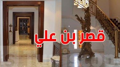 Photo of قصر بن علي في سوسة…59 غرفة…يتباع بأقلّ من شطر الحقّ – تي آن ميديا