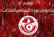 Photo of الجامعة التونسية لكرة القدم توضح بشأن عودة الجمهور إلى المدارج – تي آن ميديا