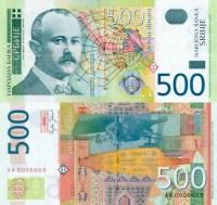06 - Valuta - 500 dinari