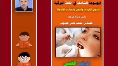 "Photo of كتاب ""المرشد الطبي"" من سلسلة الموسوعة الشاملة في اللغة التركية"