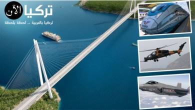 Photo of بالصور .. مشاريع تركيا العملاقة حتى عام 2023