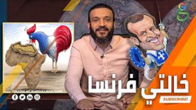 Photo of حلقة مميزة .. اليوتيوبر الشهير عبدالله الشريف في | خالتي فرنسا