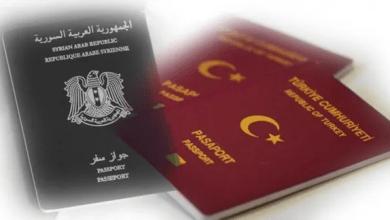 Photo of وثيقة سفر للاجئين السوريين في تركيا