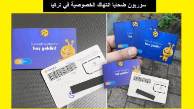 Photo of مشكلة فتح خطوط الموبايل و إعادة بيعها .. سوريون ضحايا سرقة البيانات الشخصية في تركيا