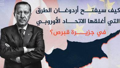 Photo of كيف سيفتح أردوغان الطرق التي أغلقها الاتحاد الأوروبي في جزيرة قبرص؟
