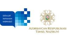 Təhsil Nazirliyi və Dövlət İmtahan Mərkəzi