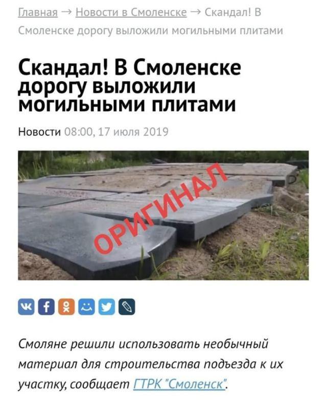 armenia_fake-original