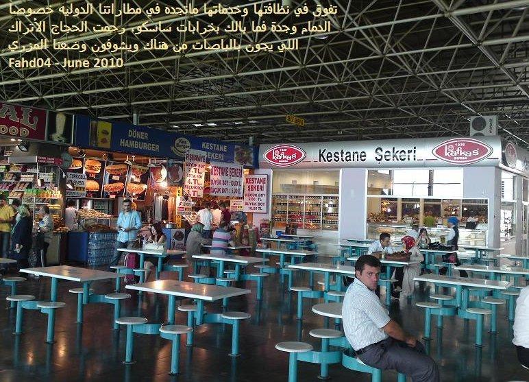رحلتي إلى تركيا