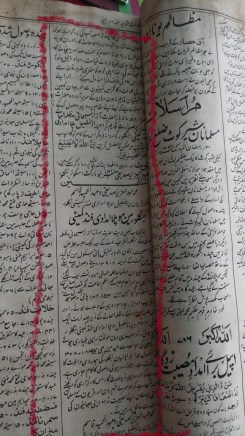 Excerpt from Khilafat e Usmania Weekly Bombay
