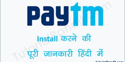 Paytm App को Download और Install करने की पूरी जानकारी.