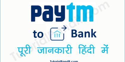 Paytm Balance को Bank Account में Transfer कैसे करें?