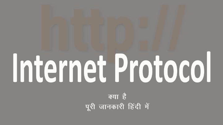 Internet Protocol Kya Hai in Hindi