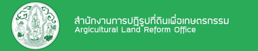 แนวข้อสอบ นายช่างโยธาปฏิบัติงาน สำนักงานการปฏิรูปที่ดินเพื่อเกษตรกรรม (สปก) 2562