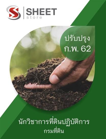 แนวข้อสอบ นักวิชาการที่ดินปฏิบัติการ กรมที่ดิน (DOL) อัพเดตล่าสุด กุมภาพันธุ์ 2562 ครบจบในเล่มเดียว