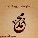 محمد عليه السلام