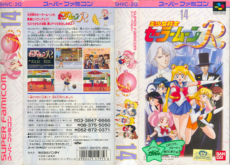 Sailor Moon R for the Super Famicom / Nintendo